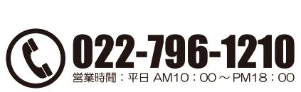ラバーコインケース 電話番号